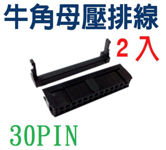 [ 中將3C ] IDC連接頭 牛角母壓排線2PC裝  30PIN   (SC-30-B-A-AS)