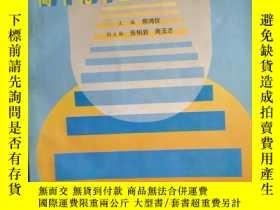 二手書博民逛書店罕見高中化學重點難點解析(名師解難叢書)Y6752 房鴻儀 海燕