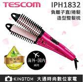 TESCOM IPH 1832TW 負離子直/捲 2 用造型整髮梳  直髮器 離子夾捲髮器電捲棒 公司貨 保固一年