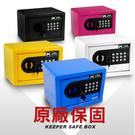 【守護者保險箱】小型 保險櫃 保險箱 保...