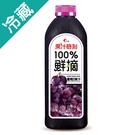 果汁時刻鮮摘葡萄綜合果汁960ml【愛買冷藏】