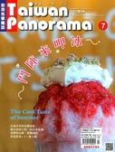 Taiwan Panorama 光華雜誌(中英文國內版)7月號/2020
