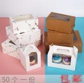 蛋糕盒甜品盒牛皮紙杯蛋糕打包盒透明開窗慕斯木糠杯布丁瓶馬芬杯包裝盒50只裝-快速出貨