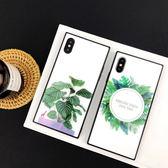 IPhone 7 Plus 全包手機殼 防摔保護套 簡約手機套 清新葉子手機殼 四方形玻璃殼 夏天清新玻璃殼