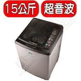 三洋【SW-15AS6】15公斤內外不鏽鋼洗衣機