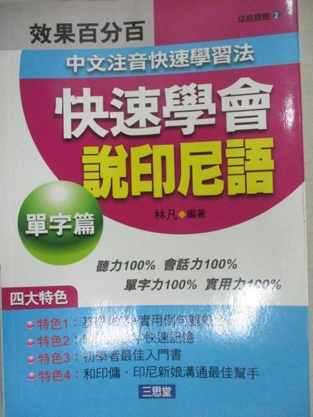 【書寶二手書T1/語言學習_BIB】快速學會說印尼語:單字篇-印尼語館2_林凡