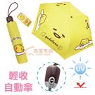 【雨眾不同】三麗鷗蛋黃哥防曬自動傘 自動折傘 晴雨傘 黃