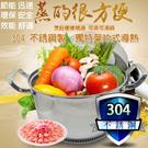 金德恩 節能速熱蒸鍋 304不銹鋼蒸鍋(24cm)