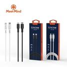 【94號鋪】Meet Mind USB-C to Lightning PD , C to C PD/QC 100W 快速充電傳輸線-1.2M充電傳輸線-1.2M (雙色)
