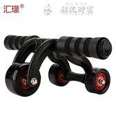 健腹輪三輪腹肌輪滑輪軸承設計靜音收腹滾輪健身器材家用全館免運