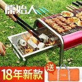 燒烤架 原始人燒烤爐戶外5人以上木炭燒烤架全套家用野外工具碳肉爐子3·夏茉生活IGO