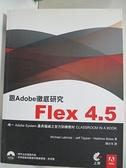【書寶二手書T4/電腦_KEW】跟Adobe徹底研究Flex4.5_邁克爾·拉布里奧拉