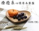 療癒系心情原木餐盤M【山毛櫸】