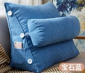 三角枕 靠枕床頭純色大靠背墊腰枕三角座椅靠墊簡約護腰家用可拆洗TW【快速出貨八折下殺】
