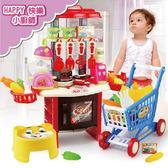 快樂小廚房遊戲 餐具組+椅子 扮家家酒玩具 限宅配出貨