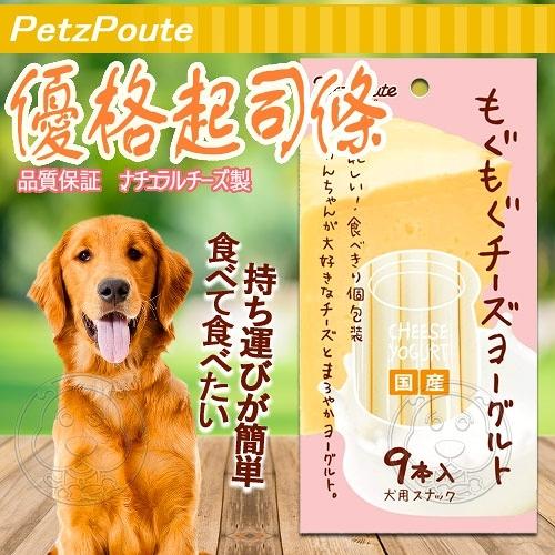 【培菓平價寵物網 】Petz Route沛滋露》寵物犬用優格起司條-9入