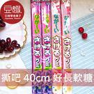 【豆嫂】日本零食 UHA味覺糖 40cm手撕糖(多口味)