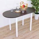 橢圓形餐桌 洽談桌 吧台桌(深60x寬120x高75/公分)PVC防潮材質(二色) MIT台灣製TB60120ROH-WF