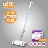 ★加贈清潔布★『PINOH 』☆品諾多功能蒸汽清潔機(基本款) PH-S11M **免運費**