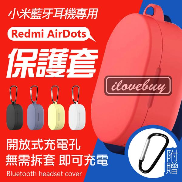 Redmi AirDots 超值版藍牙耳機保護套 防塵 防摔 防刮傷 買耳機保護套就送隨身掛扣