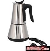 摩卡壺 家用電動摩卡壺6人份不銹鋼304意式防燒干自動斷電咖啡壺機YTL
