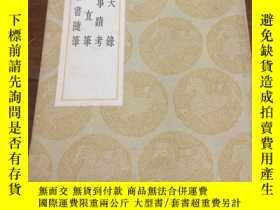 二手書博民逛書店罕見奉天錄140395 商務印書館 出版1937