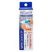 日本衣物強力去污皂