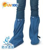 UV100 防曬 抗UV 防水高筒無底鞋套-多鞋款適用