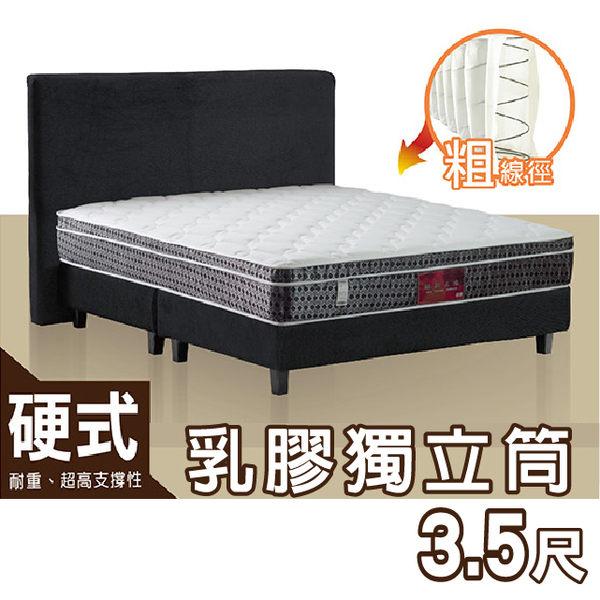 3.5尺單人' 赫拉硬式乳膠獨立筒床墊 熱銷款 【赫拉名床】