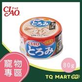 CIAO 多樂米濃湯罐(雞肉+鰹魚+吻仔魚) 80g【TQ MART】