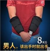【綁手款8KG】男負重跑步沙袋綁腿鉛塊鋼板綁腿綁手