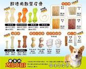 【培菓平價寵物網 】MDOBI》摩多比 超德用4吋實心牛皮捲心棒 (50支)