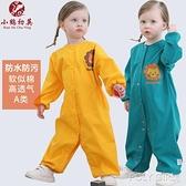 寶寶防水連體罩衣嬰兒防臟爬行服兒童全身吃飯衣畫畫反穿衣秋冬季 夏季新品