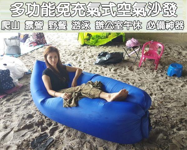 【風雅小舖】二代改良款 充氣沙發 便攜式睡袋 可折疊式空氣沙發床 外銷款懶人沙發