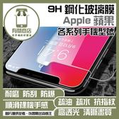 ★買一送一★iPhone 5/5s/SE  9H鋼化玻璃膜  非滿版鋼化玻璃保護貼