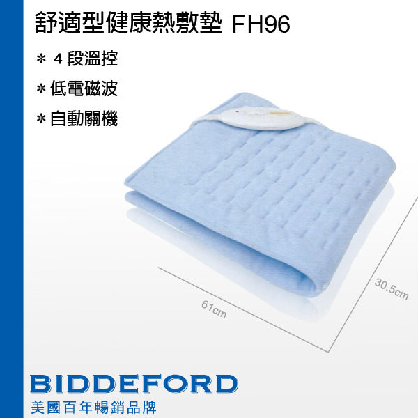 【BIDDEFORD】舒適型動力式熱敷墊 FH96