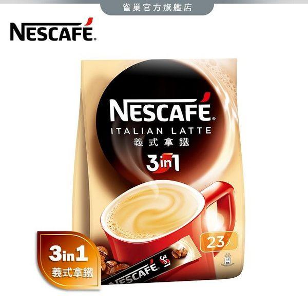 【雀巢 Nestle】雀巢咖啡三合一義式拿鐵袋裝17g*23入