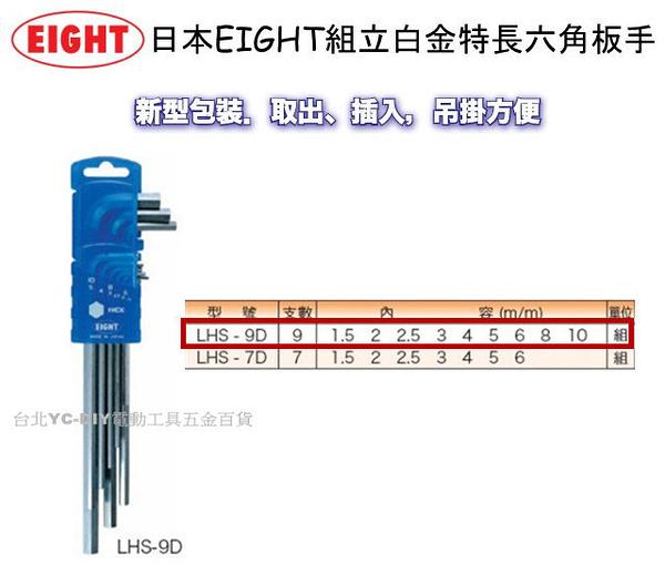 【台北益昌】日本 EIGHT LHS-9D 白金多角型六角板手 9支組 L型