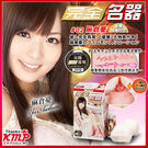 情趣用品 日本KMP-million系列-麻倉憂 雙穴合一 完全名器