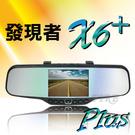 【170度超廣角..再送8G卡】發現者X6+ Plus 後視鏡行車紀錄器∥防爆耐曬電池∥WDR