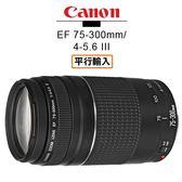 送保護鏡清潔組 3C LiFe CANON EF 75-300mm F4-5.6 III 鏡頭 平行輸入 店家保固一年