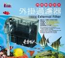 Leilih 鐳力【外掛過濾器 1000型 HPF-1000】停電免加水 超靜音 可調流量 附原廠濾材 台灣製 魚事職人