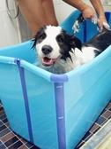 狗狗洗澡盆 可折疊浴盆泡澡浴缸大型犬金毛法斗泰迪游泳 優尚良品