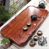 木茶盤 茶盤家用現代簡約長方形實木功夫茶具排水托盤大號茶海客廳小茶台T