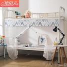 學生宿舍蚊帳 1.5m床1.0m寢室0.9單人1.2米家用上鋪上下鋪通用YYP【快速出貨】