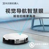 掃地機器人吸塵器智能家用超薄全自動洗擦地機拖地