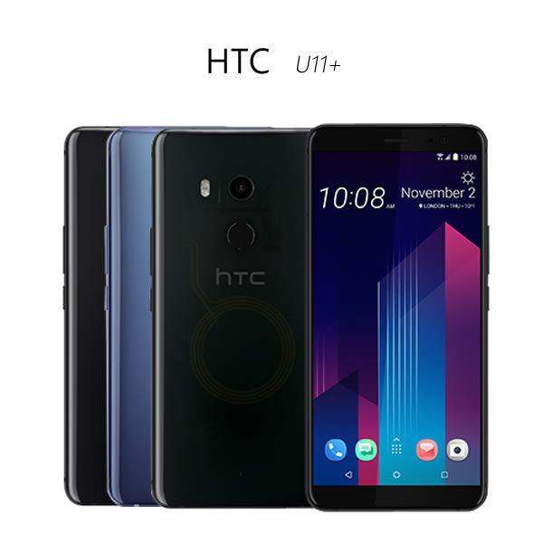 HTC U11+ (6G/128G) 6吋全螢幕旗艦手機~送滿版玻璃貼+氣墊空壓殼+64G記憶卡