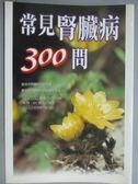 【書寶二手書T7/醫療_KEA】常見腎臟病300問_聶莉芳醫師