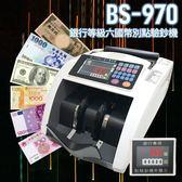 點驗鈔機大當家BS-970~六國幣別/面額張數顯示/分版/清點/多道防偽/面額總計銀行專用點鈔機~