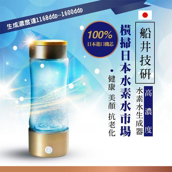 船井技研 高濃度水素水生成器 471379295337